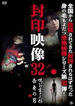 代引き人気 【】封印映像32 呪いの生き人形/長身の男 [DVD], 伊達なおみやげ堂ショッピング 4a460910