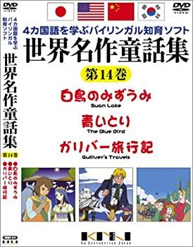 中古 世界名作童話集 数量限定アウトレット最安価格 第14巻 DVD 毎週更新