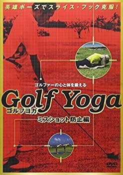 人気海外一番 中古 売れ筋ランキング ゴルフヨガ~ミスリカバー編~ DVD