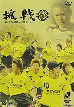 中古 柏レイソル 2007シーズンレビュー 挑戦 最安値に挑戦 DVD 特価キャンペーン