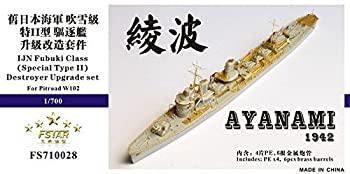 正規代理店 1/700 日本海軍駆逐艦 綾波 アップグレードセット, 横田町 79eed0eb