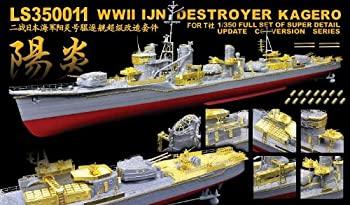 中古 お買得 上海ライオンロア 新商品 LS3511 1 350 ディティールアップパーツ 雪風用 日本海軍 駆逐艦