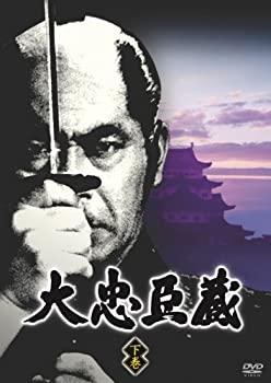 全商品オープニング価格 中古 大忠臣蔵 下巻 信用 DVD