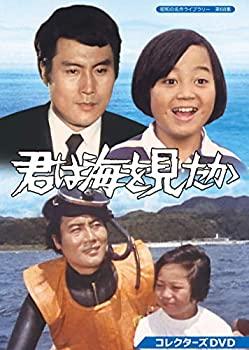 人気 中古 予約 君は海を見たか コレクターズDVD 昭和の名作ライブラリー 第68集