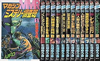 中古 MMRマガジンミステリー調査班 輸入 全13巻完結 少年マガジンコミックス マーケットプレイス コミックセット