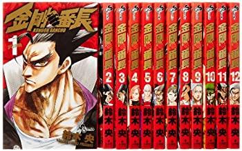 中古 金剛番長 限定特価 コミック 少年サンデーコミックス 当店は最高な サービスを提供します 全12巻完結セット