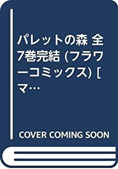 中古 パレットの森 返品交換不可 全7巻完結 格安店 フラワーコミックス コミックセット マーケットプレイス