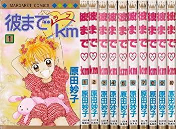 NEW 中古 彼までラブKM 全品送料無料 全10巻完結 コミックセット マーガレットコミックス マーケットプレイス