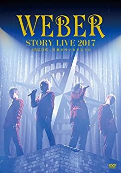 中古 直営店 WEBER STORY LIVE2017 DVD 笑顔が叶いますように お得クーポン発行中 ♯BALLON_ 初回限定盤