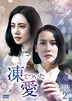 中古 凍てついた愛 DVD-BOX2 本日の目玉 オンラインショップ