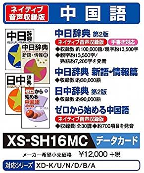 入手困難 中古 カシオ計算機 電子辞書用コンテンツ microSDカード版 大好評です 中日辞典 日中辞典 XS-SH16MC