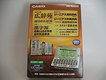 2020 新作 中古 XD-S6500 売却 電子辞書