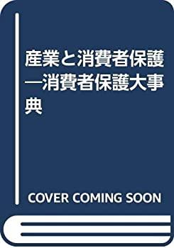 【中古】産業と消費者保護―消費者保護大事典