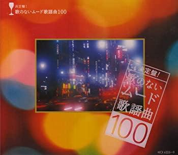 豊富な品 予約 中古 決定盤 歌のないムード歌謡曲100 オムニバス CD