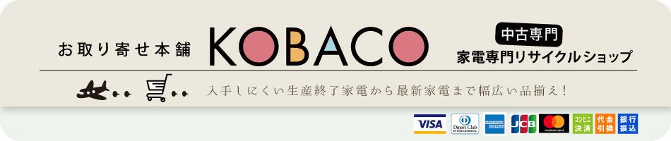 お取り寄せ本舗 KOBACO:入手しにくい生産終了家電から最新家電まで幅広い品揃え!