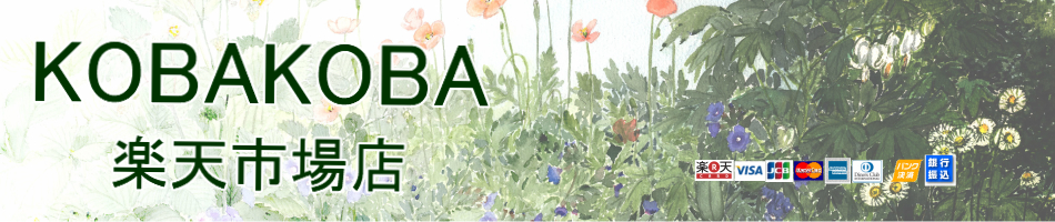 KOBAKOBA 楽天市場店:花の水彩画家・小林美子の作品・関連グッズのショップです。
