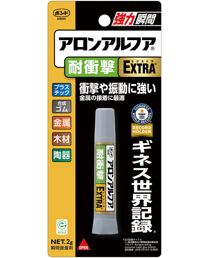 瞬間接着剤 安全 コニシ アロンアルファ 2g 正規品 EXTRA耐衝撃