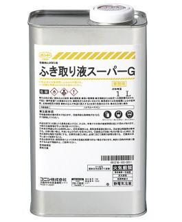 コニシ ふき取り液スーパーG 1L  ケース12缶入り(お取り寄せ品)