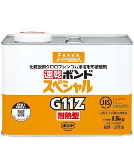 コニシ 速乾ボンドG11Z 1.5kg ケース12缶入り(お取り寄せ品)