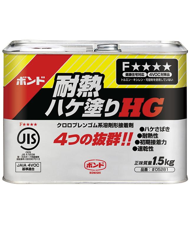 コニシ ボンド耐熱ハケ塗りHG 1.5kgケース12缶入り(お取り寄せ品)