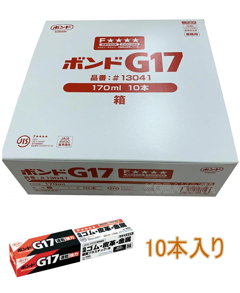 ゴム系接着剤 コニシ G17 気質アップ 休み 箱 小箱10本入り 170ml