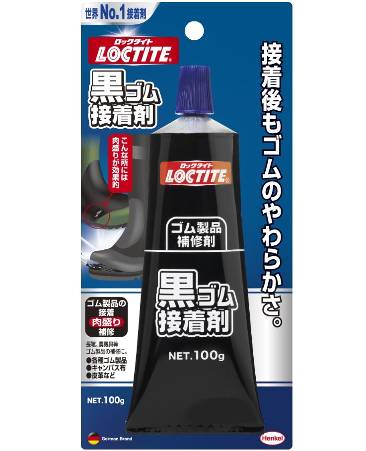 黒ゴム製品の接着 補修に ヘンケルジャパン 黒ゴム接着剤 ついに入荷 直送商品 LOCTITE 100g