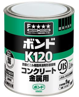 コニシ ボンドK120 ☆最安値に挑戦 新品未使用 1kg