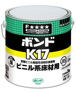 コニシ ボンドK17 3kg ケース6缶入り(お取り寄せ品)