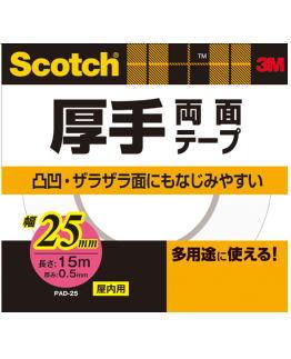 3M(スリーエム) 業務用厚手両面テープ25(PAD-25) 25×15mケース36巻入り(取り寄せ品)