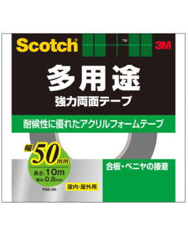 3M(スリーエム) 業務用強力両面テープ50 (PSD-50) 50×10mケース20巻入り(お取り寄せ品)
