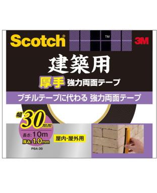 3M(スリーエム) 建築用厚手強力両面テープ (PBA-30) 30×10m小箱10巻入り(お取り寄せ品)