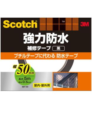 防水補修テープ  3M(スリーエム) 強力防水補修テープ 黒(BBT-50) 50×5m