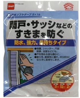 ニトムズ 防水ソフトテープ(グレー) E0331 小箱10個入り(お取り寄せ品)