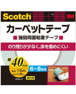 3M(スリーエム) カーペット固定用両面テープ 6~8畳用 (CP40-15) 40×15mケース20巻入り