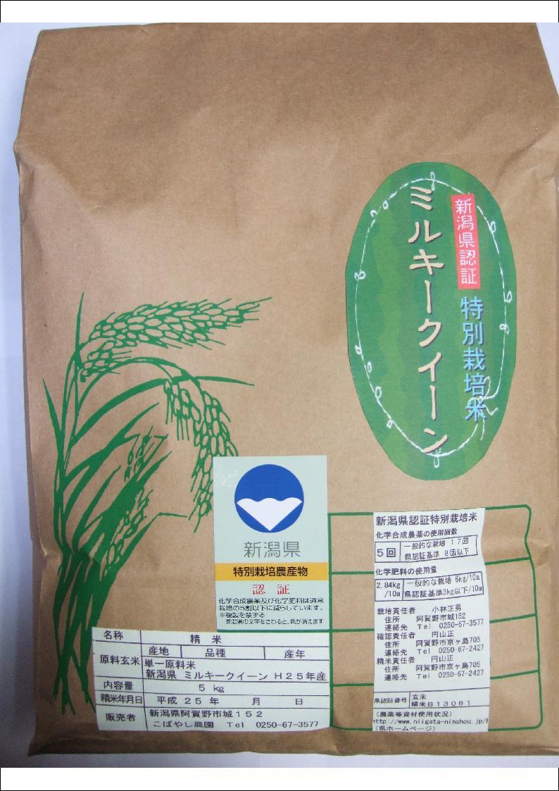 新潟県産 特別栽培米 白米 ミルキークイーン10kg(5kg*2) 令和元年産(減農薬・減化学肥料栽培米)