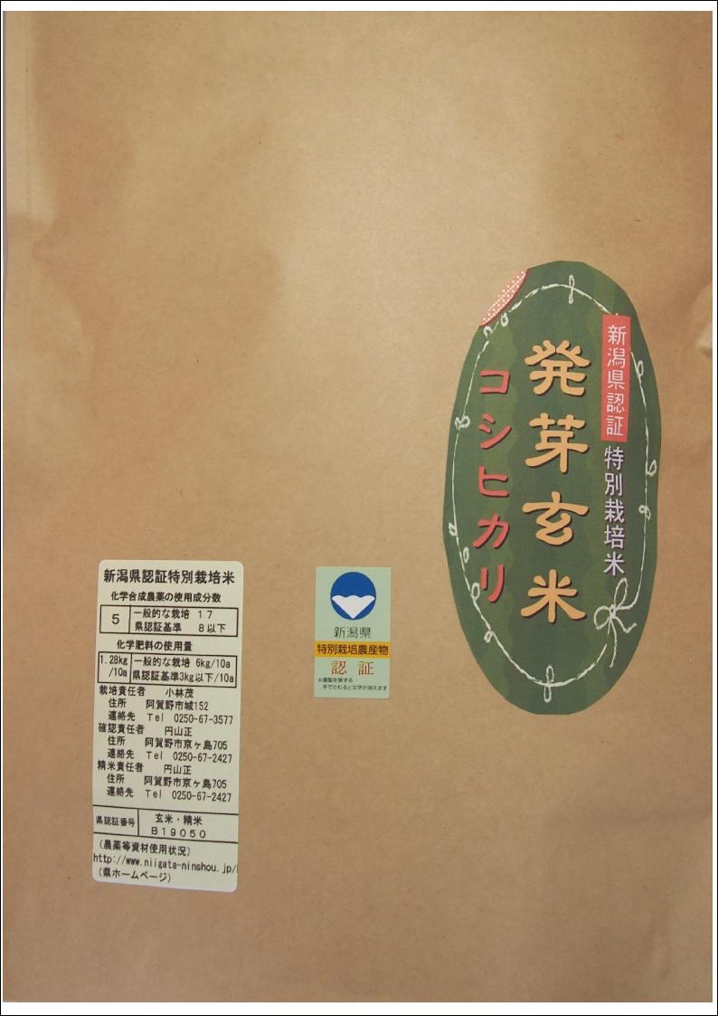 発芽玄米 コシヒカリ 30kg(5kg*6) 令和元年産(新潟県産 特別栽培米)