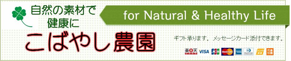 新潟 こばやし農園:新潟の季節をお届けします
