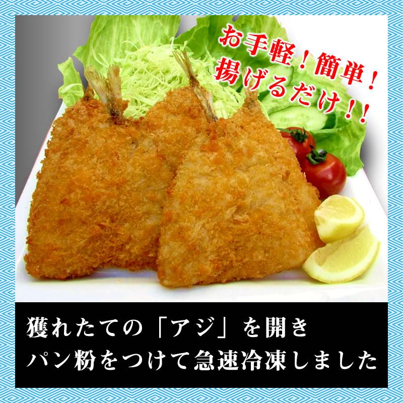 冷凍 アジフライ 6枚【あじ 鯵 アジ】