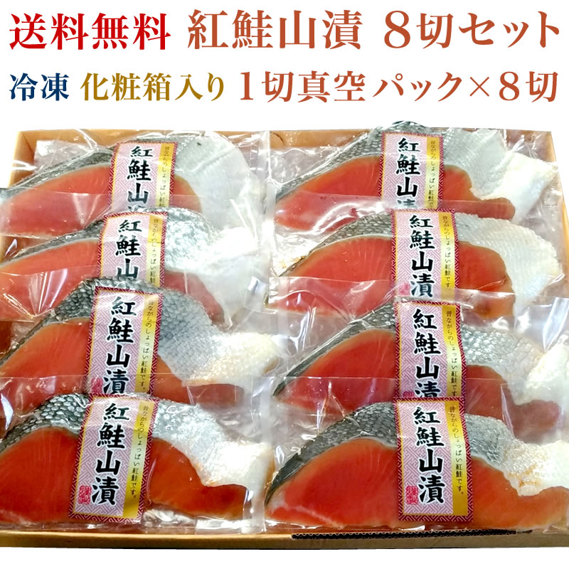 【送料無料】紅鮭山漬 8切セット 化粧箱入り【冷凍】【さけ サケ 鮭】【ギフト 贈答】