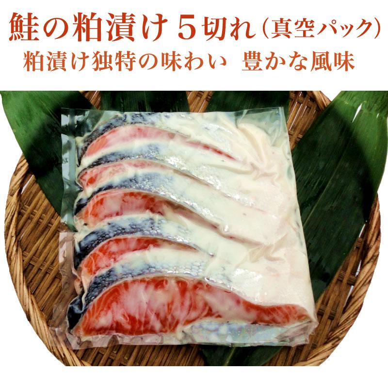 香りと風味豊かな酒粕漬け 是非ご賞味ください バーゲンセール 鮭の粕漬5切れ 自社製真空パック サケ 新作 大人気 さけ ごはんのお供 鮭