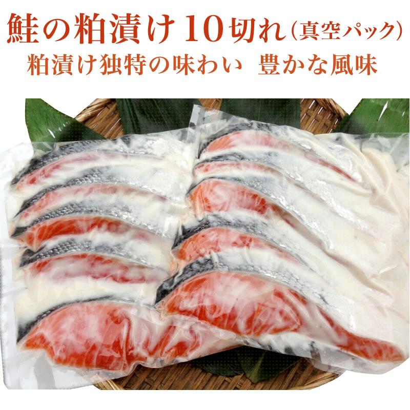 粕漬け独特の味わい豊かな風味を是非ご賞味ください 鮭の粕漬10切れ 自社製真空パック さけ 鮭 ごはんのお供 サケ 在庫一掃 メーカー公式
