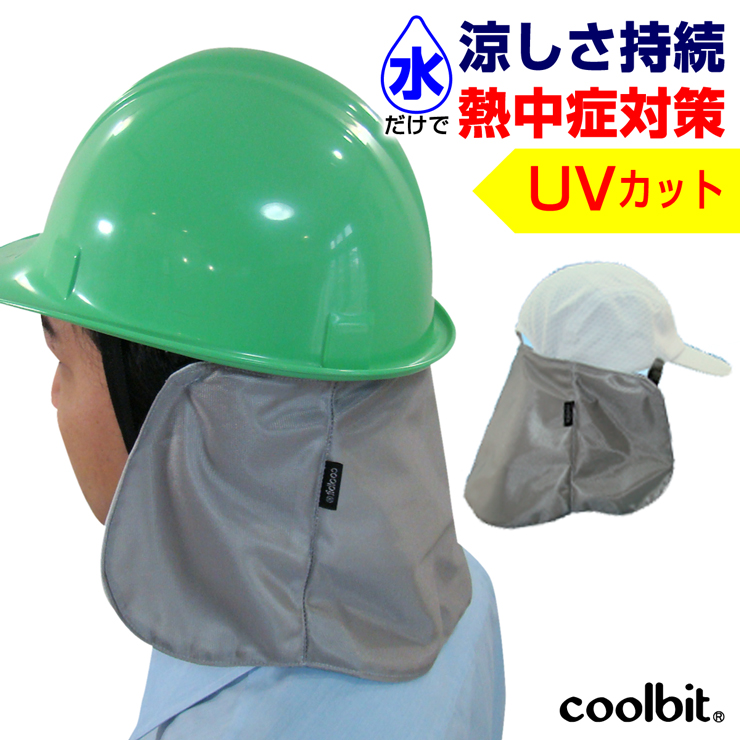It is improved the cool in evaporation heat + 光反射遮熱 by coolbit helmet  awning cover heat stroke measures! A