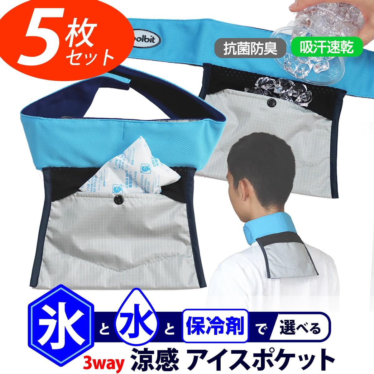 【5枚まとめ割り】工事 現場 熱中症対策 グッズ クールビットIPネッククーラー coolbit 現場作業の暑さ対策に 首 冷却 氷で!冷水で! 保冷剤で! 保冷剤付属 HCN-IPCL2熱中症対策 ベスト 現場 冷たい coolbit HCN-IPCL2
