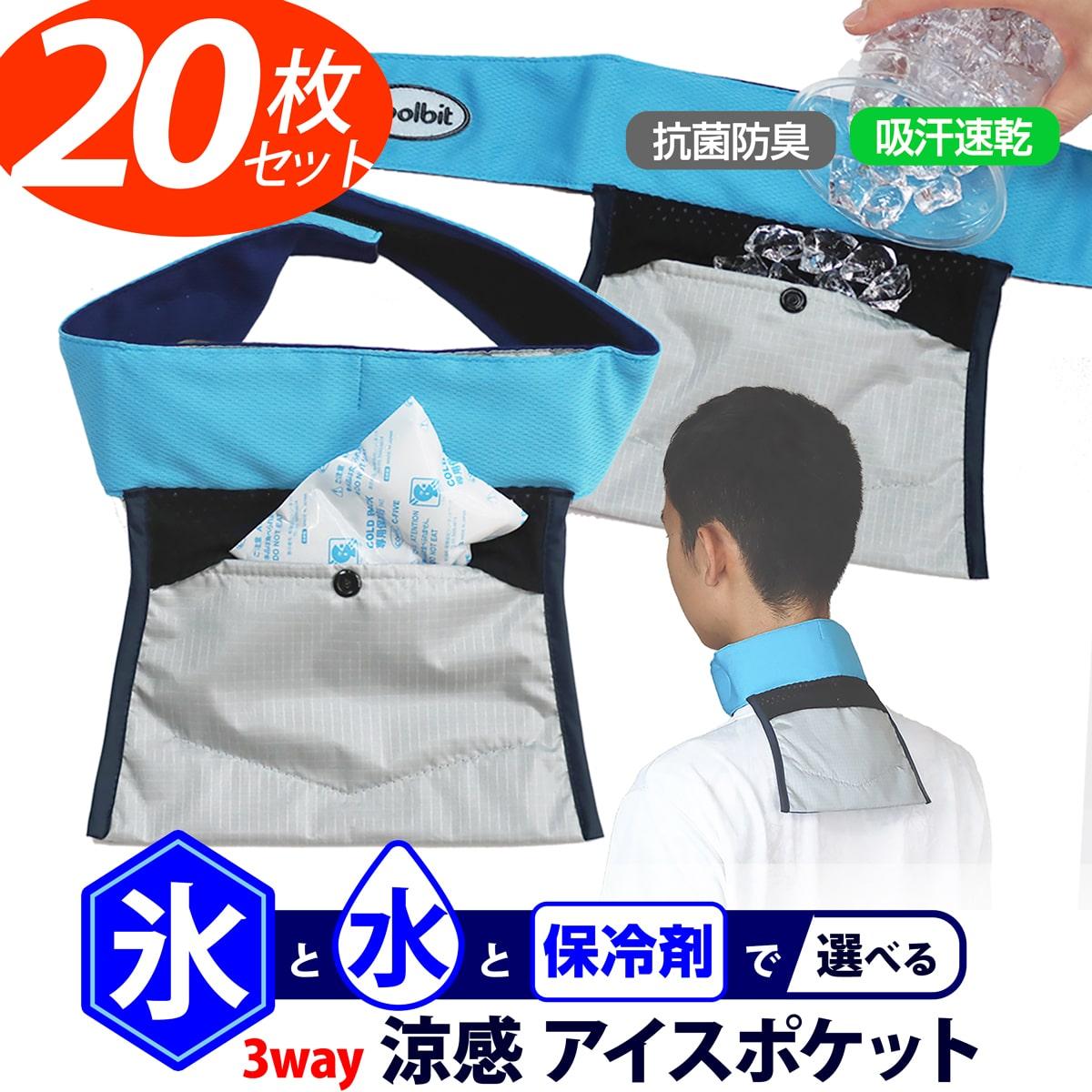 【20枚まとめ割り】工事 現場 熱中症対策 グッズ クールビットIPネッククーラー coolbit 現場作業の暑さ対策に 首 冷却 氷で!冷水で! 保冷剤で! 保冷剤付属 HCN-IPCL2熱中症対策 ベスト 現場 冷たい coolbit HCN-IPCL2