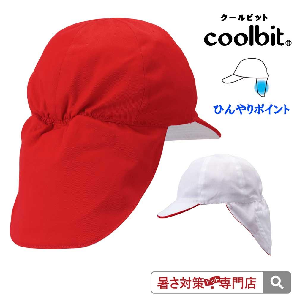 持たせて安心 涼しい赤白帽子 /紫外線対策 熱中症対策 の両方できて安心 賢いママさんに選ばれてます 赤白帽子 メッシュ 赤白帽子 UVカット 首 ガード coolbit | 送料無料 | 送料込 涼しい 赤白帽 たれ付き 安心のUV遮蔽率99%以上【 クールビット リバーシブル 赤白帽子 】本格的な紫外線対策 と 熱中症対策 の両方ができる 紅白帽子 小学生 UVカット と 冷える 日よけ 付き の 体育帽子 日焼け防止 帽子 キッズ 子ども