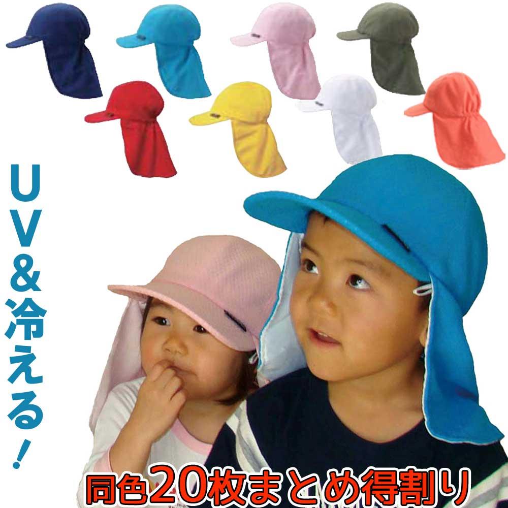 【20枚まとめ割り】UV遮蔽98%以上 子供の紫外線対策と熱中症対策の両方が出来る多機能な帽子, 冷える帽子・クールビット・UVフラップ帽子 WR-CM703S,uvカット 帽子,日よけ 帽子,日焼け防止 帽子 UVカット帽子 キッズ uvカット 首 ガード 紫外線対策 グッズ