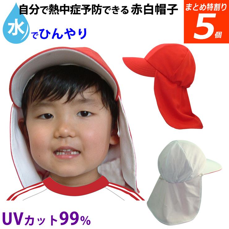 【5枚まとめ割り】赤白帽子 たれ付き 安心のUV遮蔽率99%以上【クールビット・UVフラップ紅白帽子】 本格的な紫外線対策と熱中症対策の両方ができる 入学準備に 赤白帽子 小学生 UVカットと冷える日よけ付きの高機能な涼しい体育帽子 日焼け防止