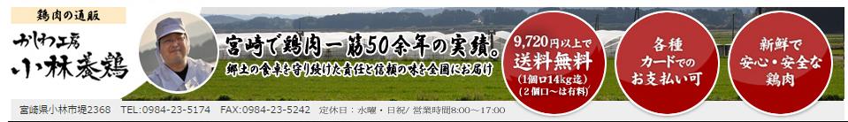 かしわ工房小林養鶏:宮崎の鶏肉を中心に取り扱うお店です