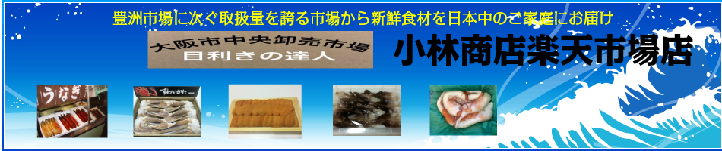 小林商店楽天市場店:小林商店楽天市場店は食の安心を日本中のご家庭にお届けしている会社です