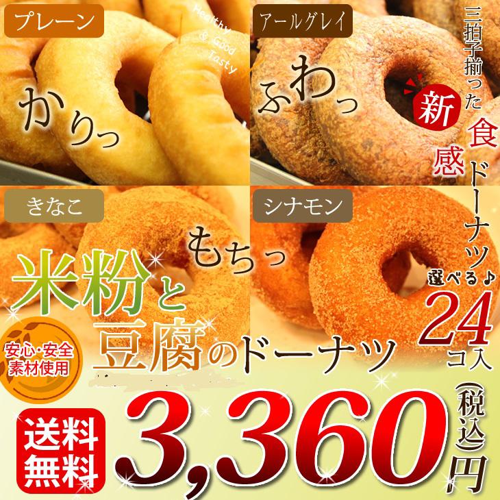 米粉と豆腐のドーナツ24個セットプレーン・アールグレイ・きなこ・シナモンの4つの味から選べる甘さ控えめのドーナツ【10P30Nov14】【kobe2014_free】【kobe2014_recommend】
